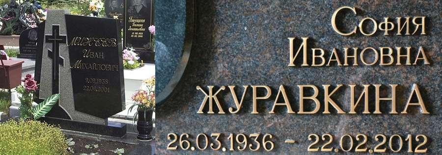 Недорогие памятники в москве в феврале 2018 года stela